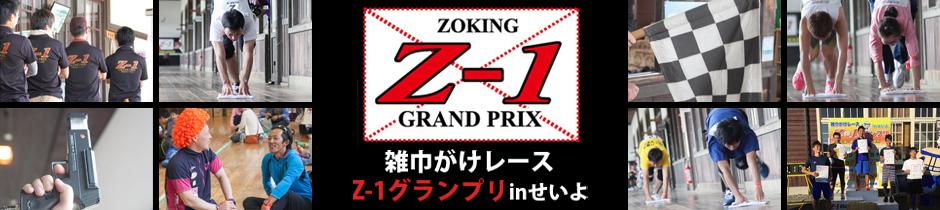 雑巾がけレースZ-1グランプリinせいよのホームページです。